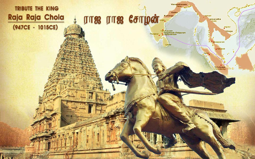 About Raja Raja Cholan